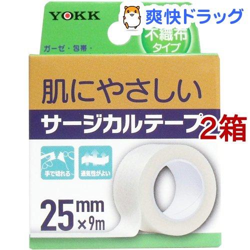 ヨック サージカルテープ 不織布タイプ 25mm 2コセット 1コ入 9m 春の新作 正規逆輸入品