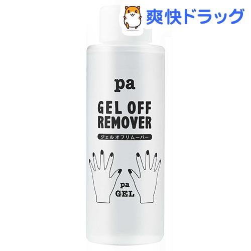 pa ジェルオフリムーバー pagd-02(115ml)【pa(コスメ用品)】