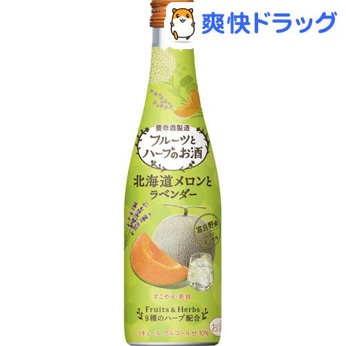 フルーツとハーブのお酒 北海道メロンとラベンダー(300ml*24本入)