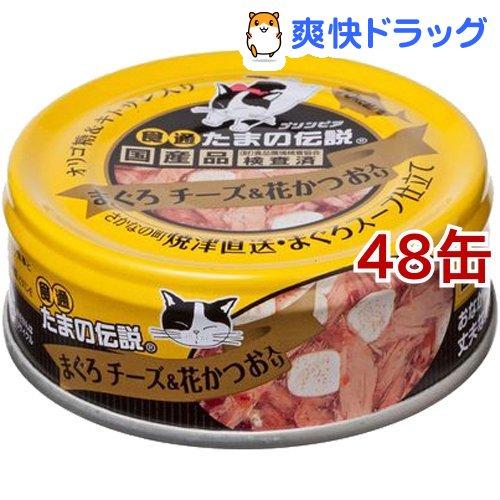 プリンピア 食通たまの伝説 まぐろ・チーズ&花かつお(80g*48コセット)【たまの伝説】