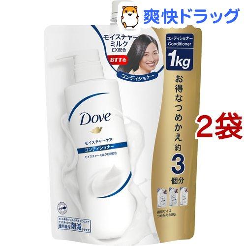 ダヴ Dove 海外 モイスチャーケア コンディショナー 詰替 送料無料激安祭 1000g 2コセット