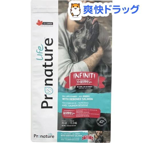 プロネイチャーライフ インフィニティ 犬用 フレッシュサーモン(11.3kg)【プロネイチャー】[ドッグフード]
