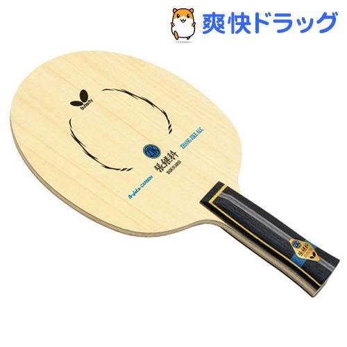 バタフライ 張継科 ALC アナトミック 36562(1本入)【バタフライ】