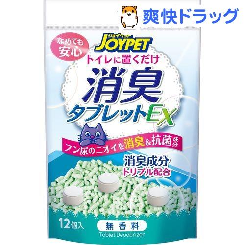 信頼 ジョイペット 現品 JOYPET 消臭タブレットEX 無香 12コ入