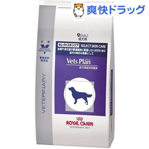 ロイヤルカナン療法食 ロイヤルカナン 犬用 14kg メーカー公式ショップ 国産品 セレクトスキンケア ベッツプラン