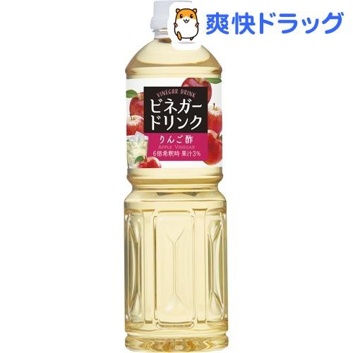 ビネガードリンク 大決算セール お歳暮 りんご酢 1L