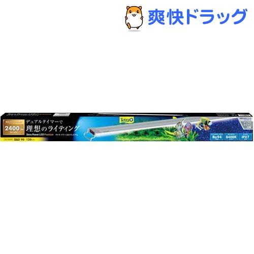 テトラ パワーLEDプレミアム90(1コ入)【Tetra(テトラ)】