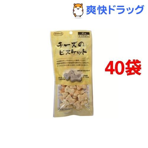 ママクック チーズのビスケット(65g*40コセット)【ママクック】