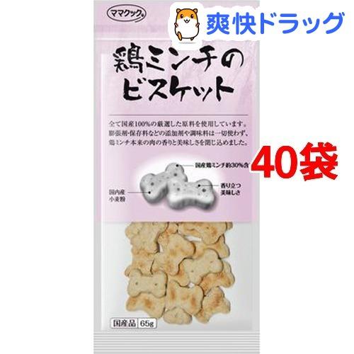 ママクック 鶏ミンチのビスケット(65g*40コセット)【ママクック】