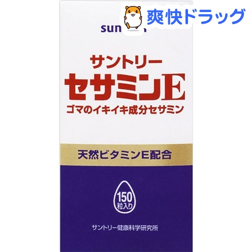 セサミンE(150粒入)【セサミンE】