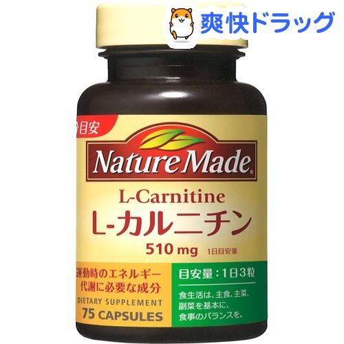 ネイチャーメイド Nature Made 75粒入 L-カルニチン 毎日続々入荷 完売