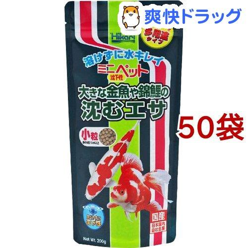 ひかり ミニペット 沈下性(200g*50袋セット)【ひかり】