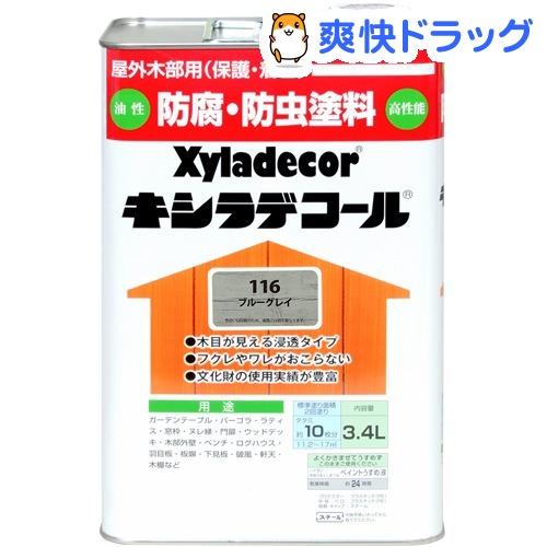 キシラデコール ブルーグレイ(3.4L)