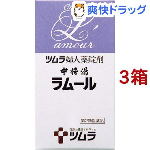 【第2類医薬品】ツムラの婦人薬錠剤 中将湯ラムール(490錠*3箱セット)【ラムール】