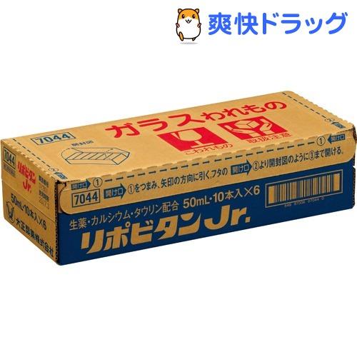 【第3類医薬品】リポビタンジュニア(50mL*60本入)【リポビタン】【送料無料】