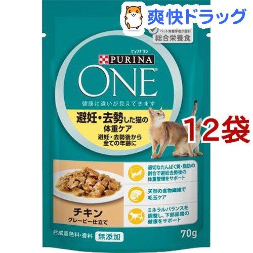 ピュリナワン セットアップ PURINA ONE キャット パウチ 限定タイムセール 避妊 去勢した猫の体重ケア 70g チキン 12袋セット
