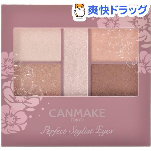 キャンメイク 新入荷 流行 超目玉 CANMAKE パーフェクトスタイリストアイズv 3.0g ベビーベージュ 02