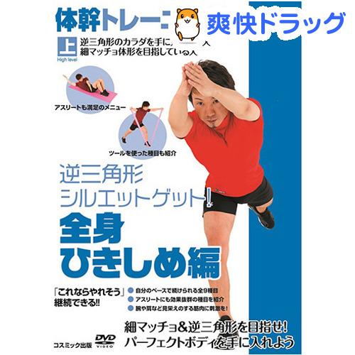 体幹トレーニング 逆三角形シルエットゲット 格安 1枚 全身ひきしめ編 SALE