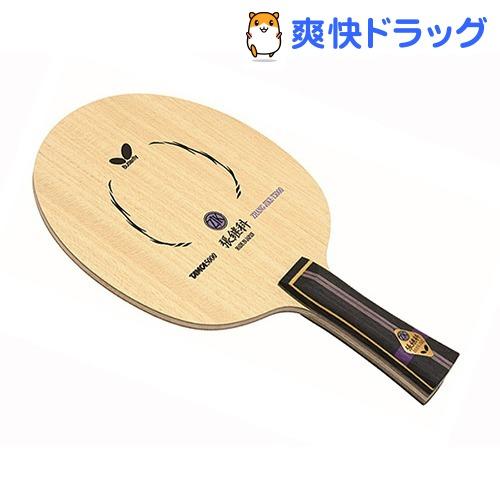 バタフライ 張継科 T5000 フレア 36571(1本入)【バタフライ】
