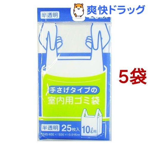 手さげタイプの室内用ゴミ袋 半透明 当店限定販売 10L 5コセット 25枚入 日本製
