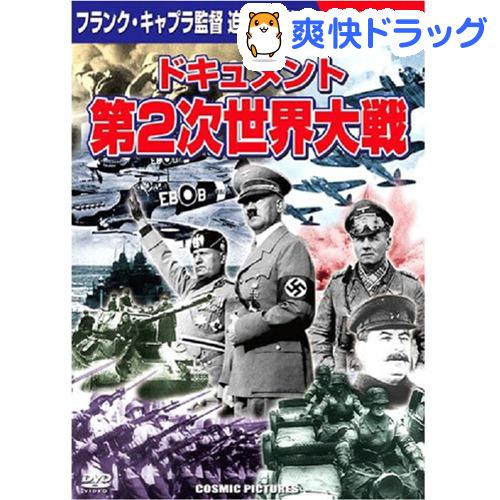 公式ストア ドキュメント 第2次世界大戦 ●日本正規品● 10枚組
