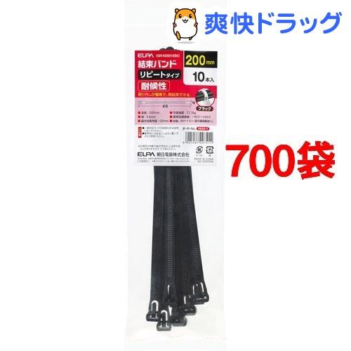 結束リピート200mm KBR-N200010(BK)(10本*700袋セット)【エルパ(ELPA)】