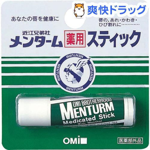 メンターム 薬用スティック レギュラー(4g)【メンターム】[リップクリーム]