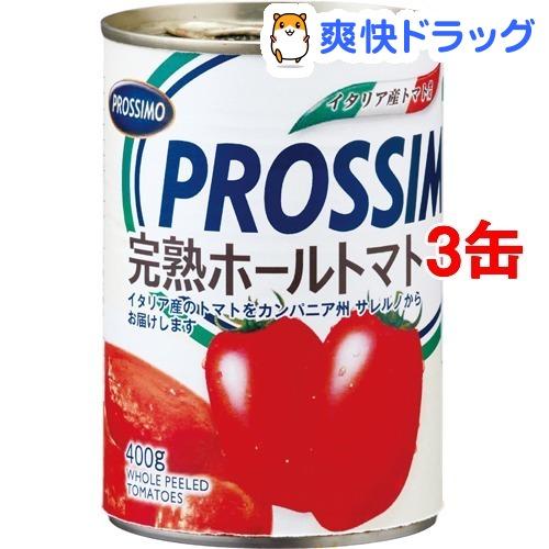 プロッシモ 供え 送料無料 一部地域を除く PROSSIMO 完熟ホールトマト缶 3缶セット 400g