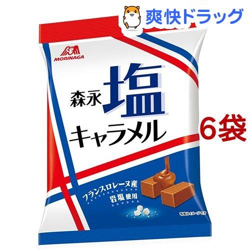 森永 塩キャラメル 超人気 高価値 専門店 袋 6コ 92g