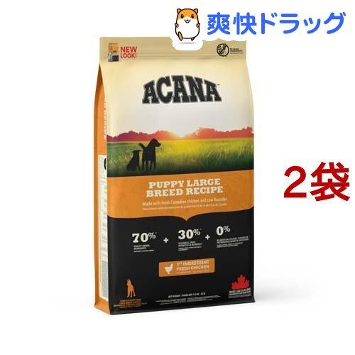 アカナ パピーラージブリード(正規輸入品)(11.4kg*2袋セット)【アカナ】