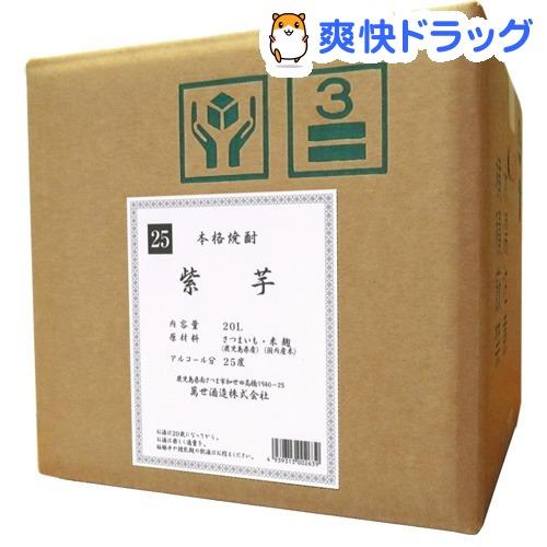 萬世酒造 紫芋 いも焼酎 25度(20L)