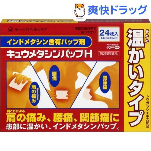 【第2類医薬品】キュウメタシンパップH(セルフメディケーション税制対象)(24枚入)【キュウメタシン】