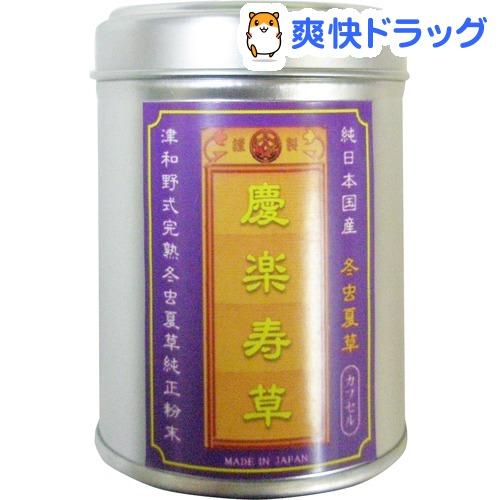 国産冬虫夏草 慶楽寿草(0.25g*60粒)【慶楽寿草】【送料無料】