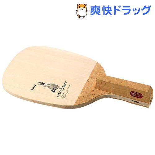 ニッタク ラージボール用ペンホルダーラケット ラージスピア 角型(1コ入)【ニッタク】