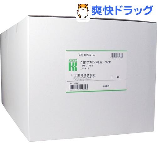 マウスピュア 口腔ケアスポンジ 紙軸 Lサイズ(500本入)【マウスピュア】