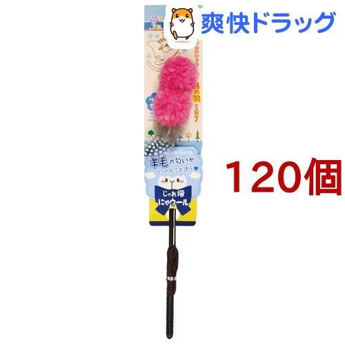 キャティーマン じゃれ猫 にゃウール ゆらポン(120個セット)【じゃれ猫】
