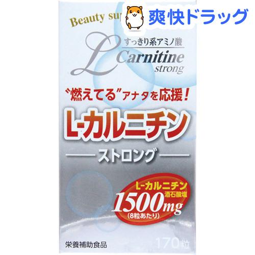 プレゼント ウェルネスジャパン L-カルニチンストロング 国際ブランド 170粒