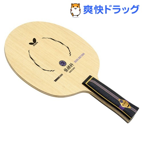 バタフライ 張継科 T5000 アナトミック 36572(1本入)【バタフライ】