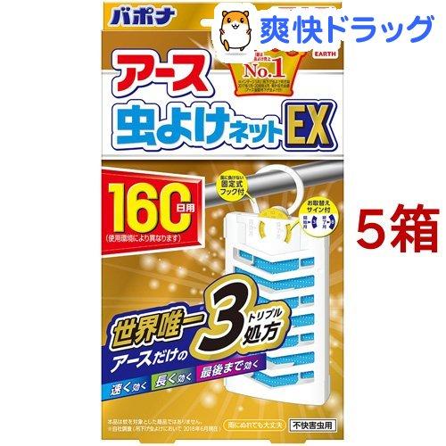 バポナ アース 虫よけネットEX 160日用 虫除けプレート 新生活 5箱セット 完売