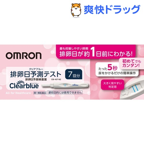 オムロン クリアブルー 排卵日予測テスト 春の新作続々 超美品再入荷品質至上 7回用 第1類医薬品 CB-407-N2