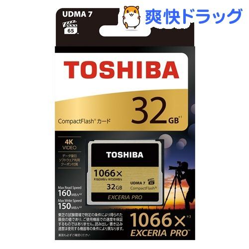 東芝 コンパクトフラッシュカード EXCERIA PRO CF-AX032G(1コ入)【東芝(TOSHIBA)】
