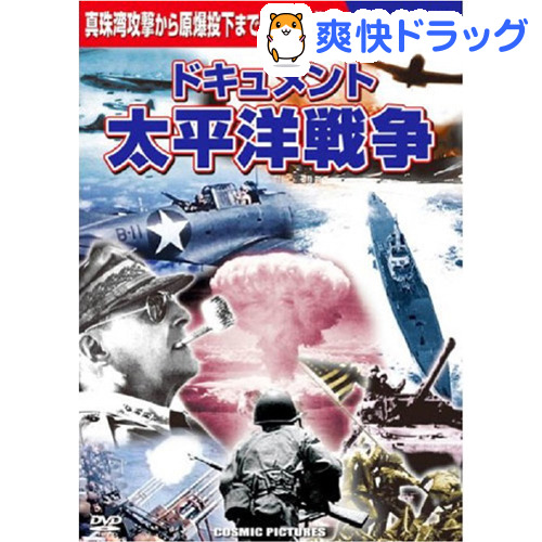 新作からSALEアイテム等お得な商品満載 買取 ドキュメント 太平洋戦争 10枚組