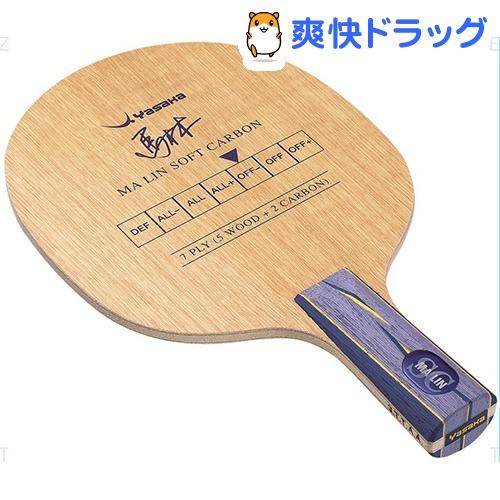 ヤサカ 馬林ソフトカーボン 中国式 MSC-C(1本入)【ヤサカ】【送料無料】