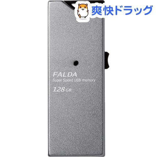 エレコム 高速USB3.0メモリ スライドタイプ 128GB ブラック(1個)【エレコム(ELECOM)】