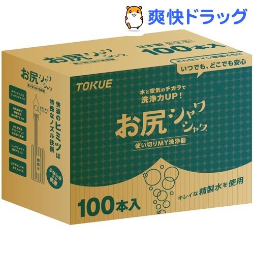 お尻シャワシャワ 使いきりMY洗浄器(100本入)