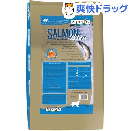 ドッグフード 価格交渉OK送料無料 5☆大好評 アディクション Addiction サーモンブルー グレインフリー 15kg