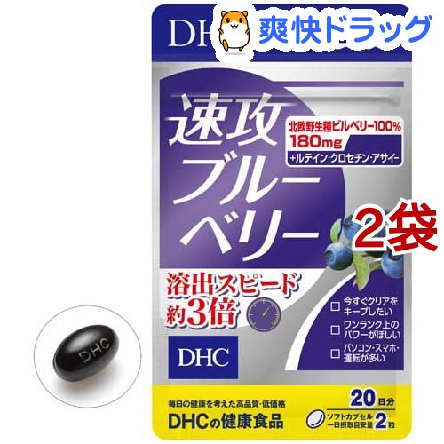 DHC サプリメント 速攻ブルーベリー 贈り物 2袋セット 40粒 お得クーポン発行中 20日分