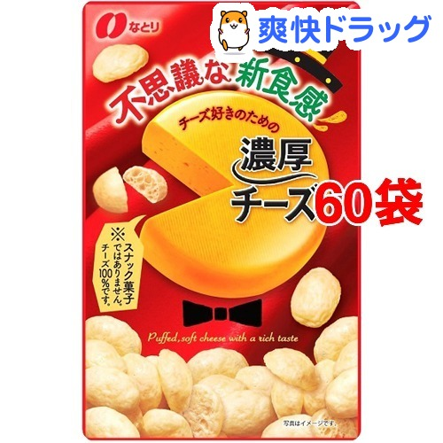 なとり 濃厚チーズ(50g*60袋セット)