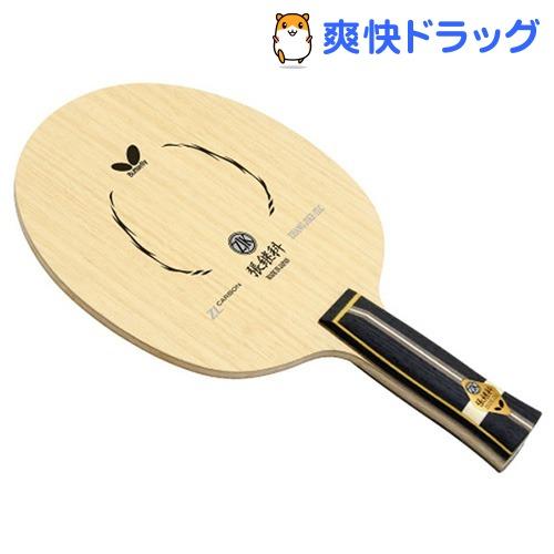 バタフライ 張継科 ZLC アナトミック 36552(1本入)【バタフライ】