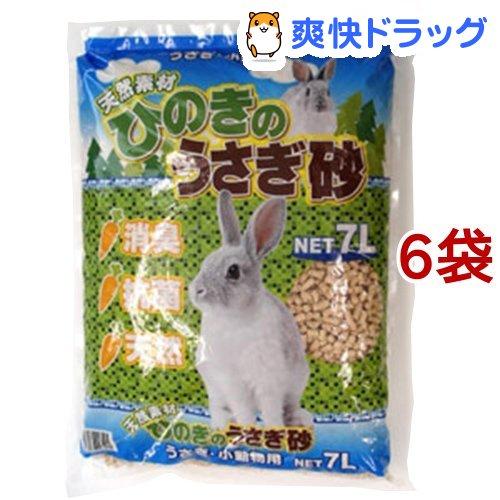 セール 特集 オリジナルペット用品 ひのきのうさぎ砂 7L 6袋セット 爆売り